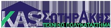 KAS Group Σωτηράκης Θέρμανση, Λέβητες Pellet, Αγροτικά Μηχανήματα, Εργαλεία, Κουφώματα Αλουμινίου, Ρούχα και Υποδήματα Εργασίας, Χρώματα, Μονωτικά, Σιδηρικά στη Μυτιλήνη
